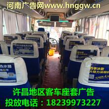 鄢陵县城乡客车座套广告