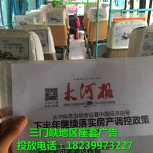 渑池县城乡客车座套广告