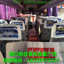 郸城县城乡客车座套广告、制作、发布及维护