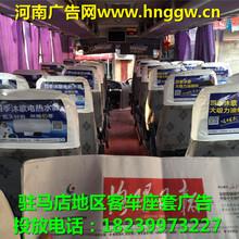 汝南县城乡客车座套广告