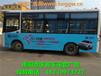 淅川县城乡客车座套广告、制作、发布及维护