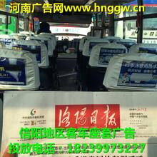 潢川县城乡客车座套广告、制作、发布及维护