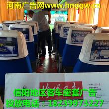 息县城乡客车座套广告、制作、发布及维护