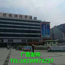郑州长途客运中心站楼顶大牌广告
