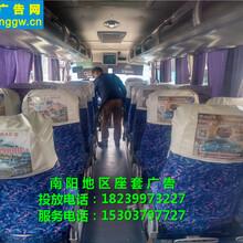 新野县城乡客车座套广告、制作、发布及维护