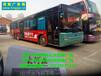 郑开城际公交车体广告、座套广告、看板广告、车载影视广告