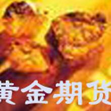 扬州市黄金期货开户正规平台图片