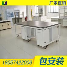 台州实验台钢木中央台和边台