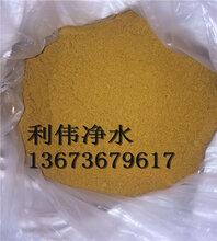 聚合氯化铝作用