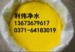 聚合氯化铝-皮革厂污水处理用