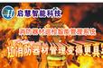 消防器材智能化管理系统