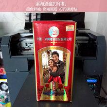 婚纱照酒盒diy定制机中小型uv机小型加工项目3d酒盒数码印刷机