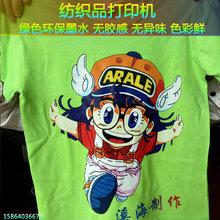 儿童服装t恤印花机童装图案打印机专供厂家济南市口水巾彩印机
