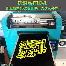 小型工厂加工项目t恤数码直喷机服装数码印花机工厂衣服打样机
