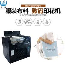 河北帆布包打印机布料数码平板印花机生产厂家A3T恤卫衣打印机帆布包彩印机