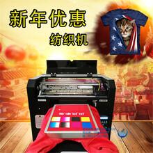 山东T恤印花机服装打印机定制t恤服装彩印机创业赚钱项目设备3d照片布料打印机