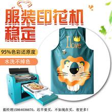 山东济南儿童服装婴儿服打印机宠物服装印花机T恤打印机
