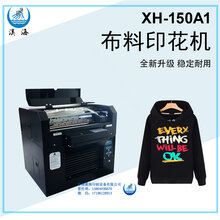 服装印花机创业赚钱T恤个性定制机器创业赚钱T恤个性定制机器不掉色布料彩印机