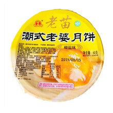 吴忠月饼批发-青铜峡市老苗月饼-月饼礼盒制作厂家图片