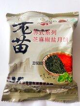 老苗月饼五仁椒盐水果批发团购销售订购清真月饼批发中心图片