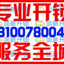 宜昌解放路开防盗门速度快,开锁售后电话131-0078-0045