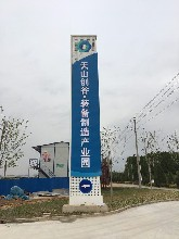 石家庄平山县城旁正规产业园招商中图片