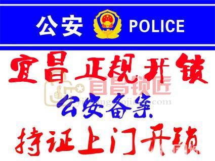 换磁卡锁多少钱,宜昌唐家大院换密码锁公司电话131-0078-0045