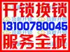 宜昌旅游广场急开锁售后电话131-0078-0045哪家强