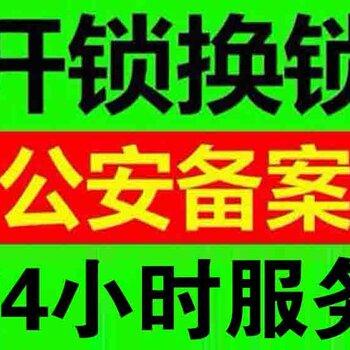 宜昌華祥商業中心開自動鎖換鎖哪家比較好