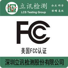 惠州电子狗导航仪怎么FCC-ID认证