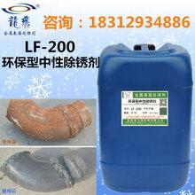 环保型钢铁中性除锈剂除锈水钢铁翻新螺丝松动剂去锈液去锈剂