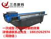 北京哪里有玻璃工藝品打印機
