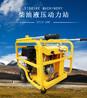 柴油小型液压动力站液压油箱超级大液压破碎镐液压泵站流量参数