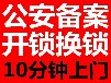宜昌急開鎖公司電話131-0078-0045恒大綠洲急開鎖那家便宜