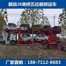 中国一拖五位板轿运车的领导者-随州市