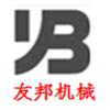 河南友邦机械设备有限公司