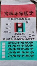 深圳外墙瓷砖翻新腻子-外墙耐水腻子批发、鹏达辉厂家价格图片
