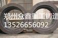型煤压球机9cr2mo辊皮/不锈钢辊皮_可根据图纸订做