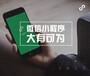 广州小程序开发到艾谷科技,附近小程序展示软件开发