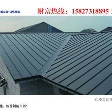 武汉铝镁锰屋面板、武汉铝镁锰墙面板、扇形板屋面板,25矮立边铝镁锰板