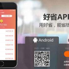 好省官网优惠券app排行榜图片