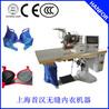 上海首汉无缝内衣机器设备