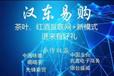 汉东易购商城金融(微信操作)