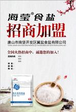 河北冀盐食盐招商图片