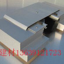 貴陽鋁合金變形縫專業安裝銷售圖片