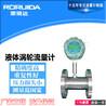 智能涡轮流量计厂家直销深圳中山惠州涡轮流量计流量计生产厂家