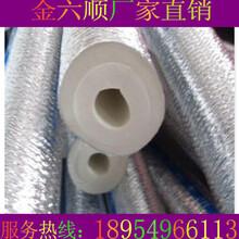金六顺厂家直销自来水管外包保温管聚乙烯加铝箔保温管欢迎热线图片