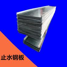 現貨直發鋼板止水帶止水鋼板工地使用300mm寬止水鋼板廠家專業生產可定制圖片