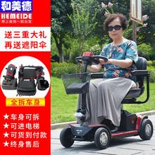 和美德HMD-335老年代步车迷你折叠老人四轮电动车残疾人代步车