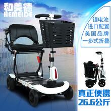 美国舒莱适S2061老年代步车电动四轮代步车折叠轻便小巧放后备箱